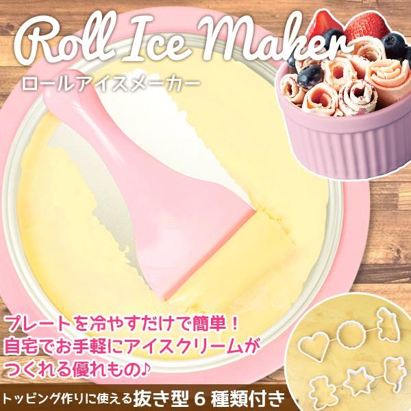 アイスシャーベットジェラート手作りスイーツデザートアイスクリームメーカーアイスクリームロールロールアイスメーカーSIS