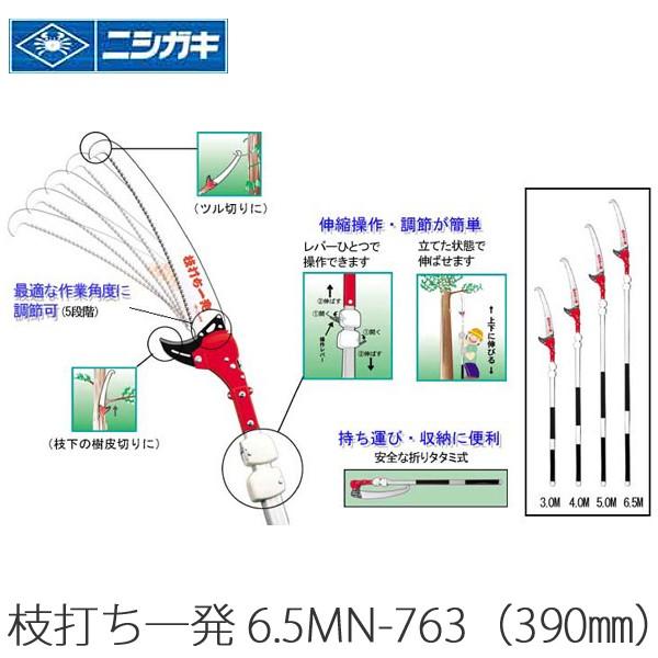 【ニシガキ】枝打ち一発 6.5MN-763(390mm)【TC】