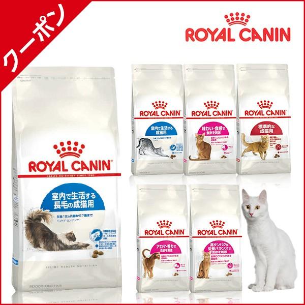 【ペットランドYahoo】ロイヤルカナンFHN 10kg 2個で500円OFF