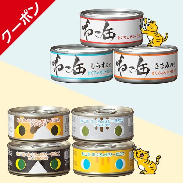 【ペットランドYahoo】ねこ缶48個入 2セットで300円OFF