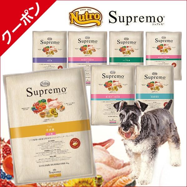 【ペットランドYahoo】 ニュートロ シュプレモ 犬用 6kg/7.5kg 2個で500円OFF