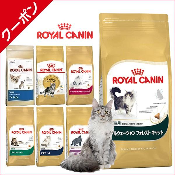【ペットランドYahoo】ロイヤルカナンFBN 2kg 3個で300円OFF