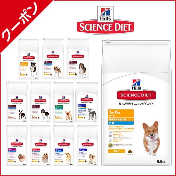 【ペットランドYahoo】サイエンスダイエット犬20%OFF