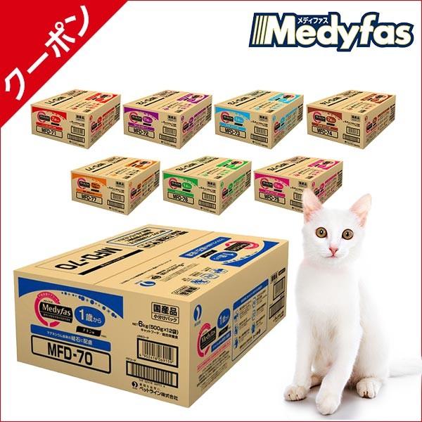 【ペットランドYahoo】メディファス 5.4kg/6kg  2個で500円OFF
