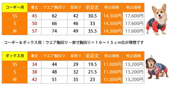 JコートBサイズ表ダックスコーギー
