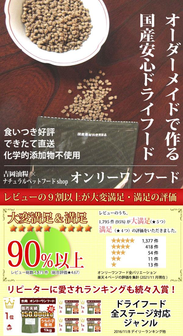 吉岡油糧オンリーワンフードはオーダーメイドのドッグフードです