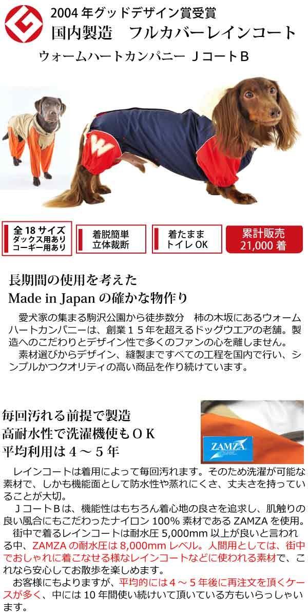 JコートBはグッドデザイン賞受賞の犬用レインコート