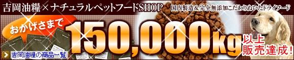 当店は吉岡油糧のドッグフードについて15万キロ以上の販売実績があります