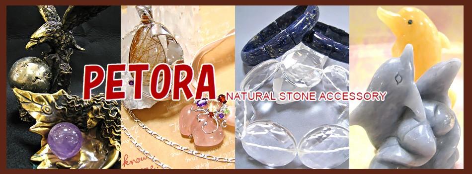 天然石アクセサリー ペトラ