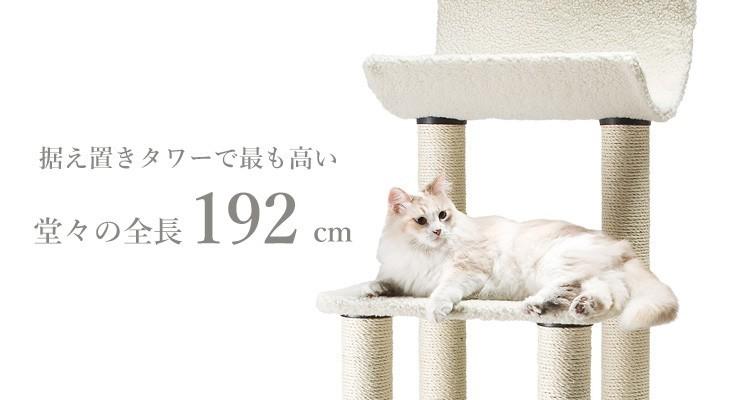 全長192cm