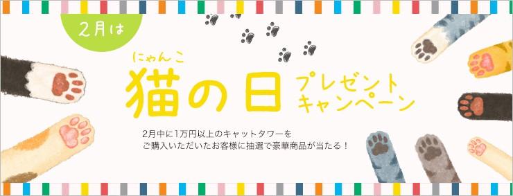 猫 キャットタワー 安い セール ネコ おもちゃ 輸入 キャンペーン