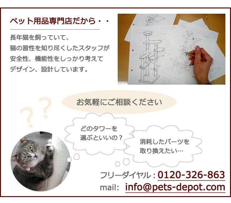 ペッツデポ キャットタワー ペット用品 専門店 安心