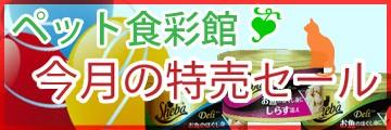 ペット食彩館 今月の特売セール