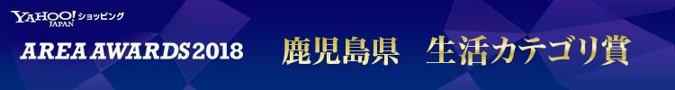 鹿児島県生活カテゴリ賞