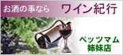 ワイン紀行