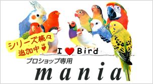 黒瀬ペット maniaシリーズ