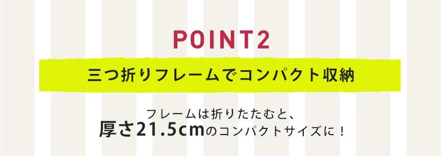 point2 三つ折りフレームでコンパクト収納