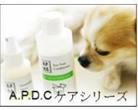 APDCケアシリーズ