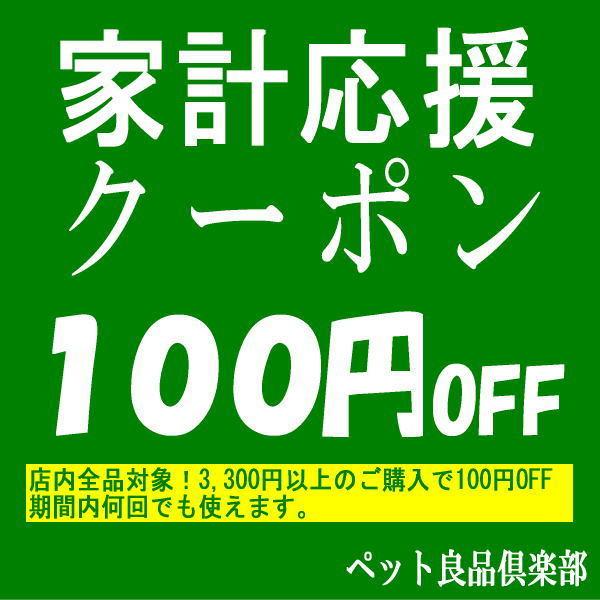 家計応援!3,300円以上のご購入で100円OFFクーポン