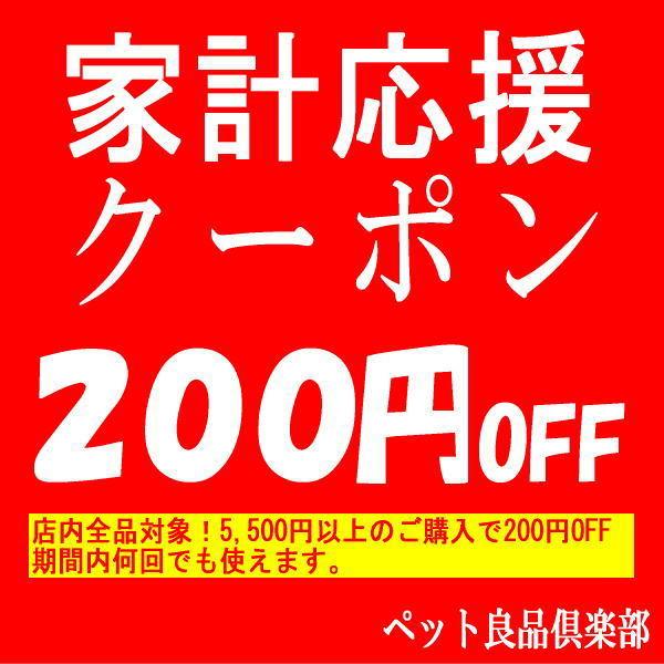 家計応援!5,500円以上のご購入で200円OFFクーポン