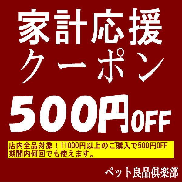 家計応援!11,000円以上のご購入で500円OFFクーポン