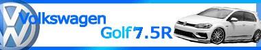 ゴルフ7.5R