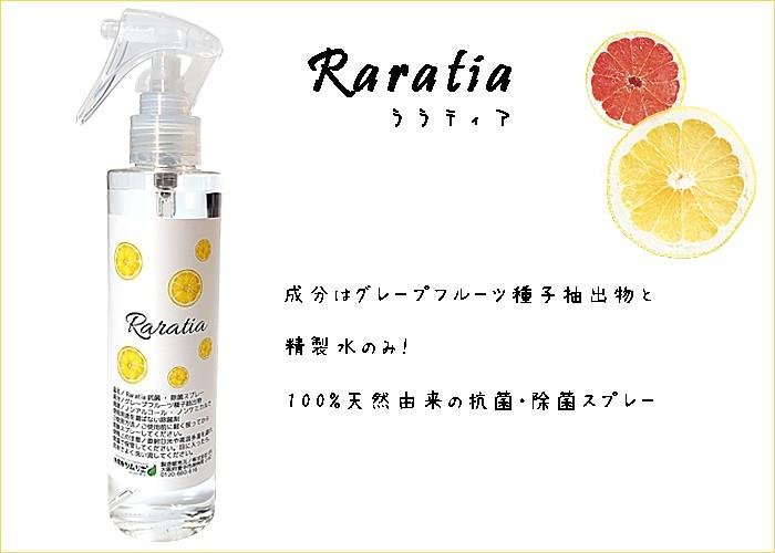 Raratia新発売
