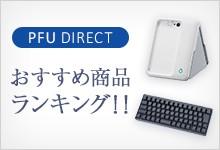 PFU DIRECT おすすめ商品ランキング!!