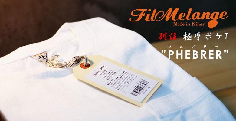 フィルメランジェ/FILMELANGE