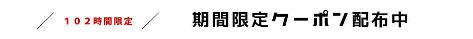 緊急開催!最大5,000円のスペシャルクーポン配布