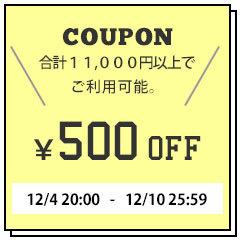 500円OFFクーポン!!