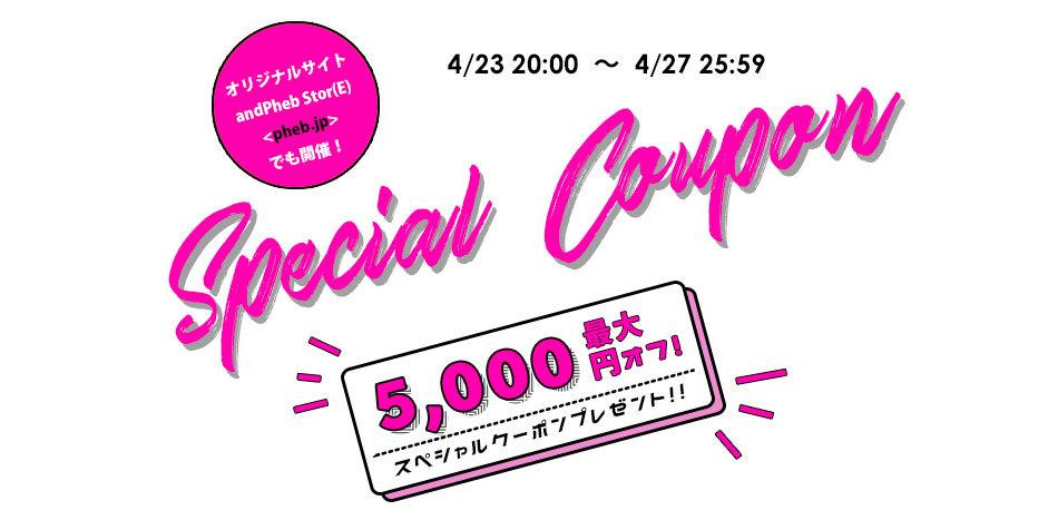 最大5,000円のスペシャルクーポン配布