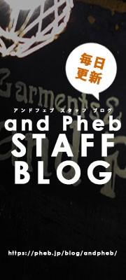 アンドフェブブログ
