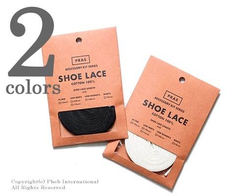 プラス/PRAS ''SHOE LACE''純正シューレース(PRAS-AK-001)