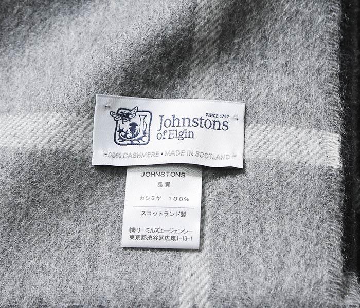[送料無料]ジョンストンズ/JOHNSTONS 英国製 ''Grey Border(AU1737)'' カシミアストール (JOHNSTONS-STOLE-AU1737(WD000056))