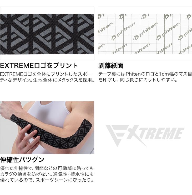 ファイテンメタックステープ EXTREME(ロールタイプ)(phiten)