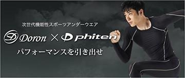 ドロン×ファイテン Doron×phiten 高機能インナー(phiten)