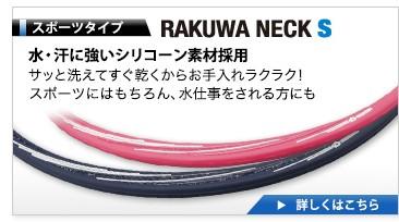ファイテン RAKUWAネックシリーズ