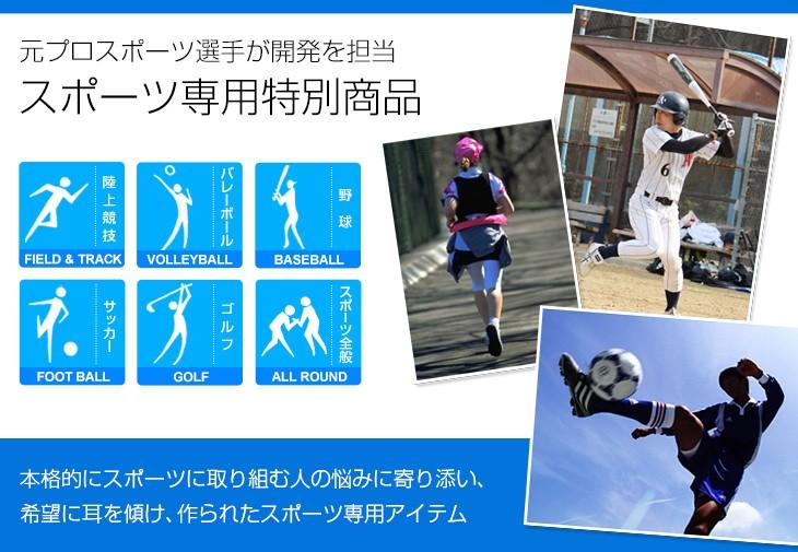 ファイテン スポーツ専用特別商品(phiten)
