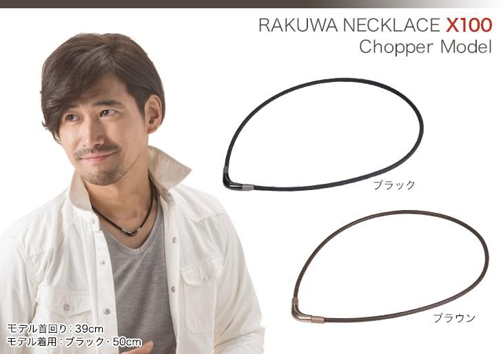 ファイテン RAKUWAネックX100 チョッパーモデル(phiten)