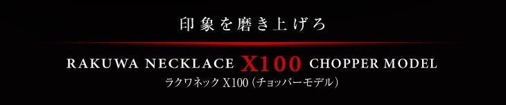 ファイテン 羽生結弦 RAKUWAネックX100 チョッパーモデル(phiten)