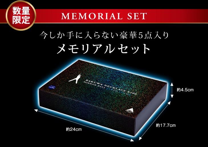 ファイテン RAKUWAネックX100 ミラーボール アースカラー メモリアルセット(phiten)