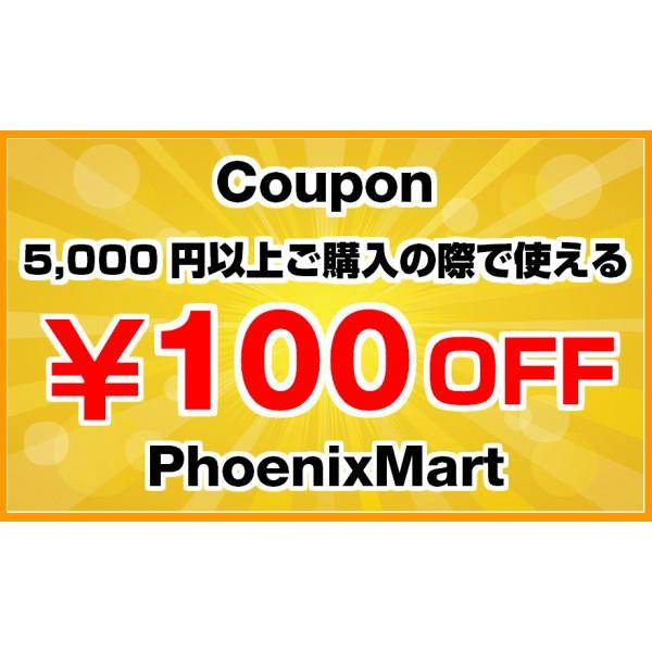 PhoenixMartで使える100円OFFクーポン