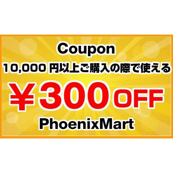 PhoenixMartで使える300円OFFクーポン