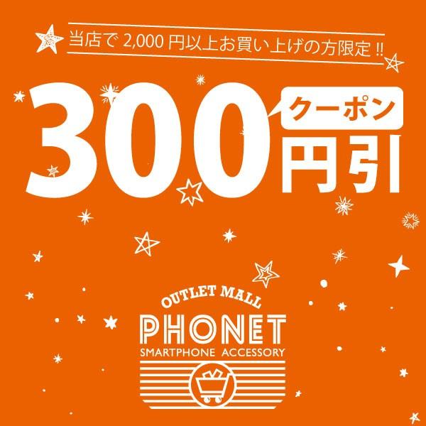 2000円以上お買上げで300円引きクーポン