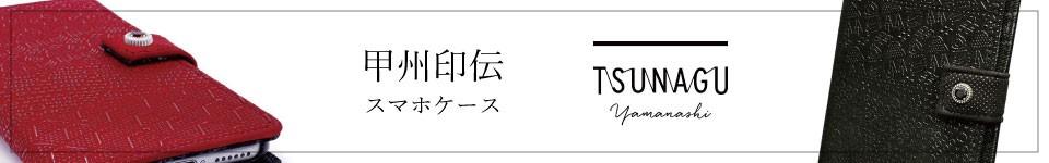 印伝TSUNAGUスマホケース