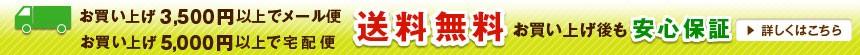 3500円以上メール便送料無料!5000円以上宅配便送料無料!安心保証!