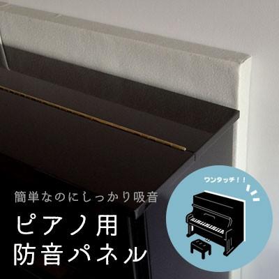 ピアノ用防音パネル