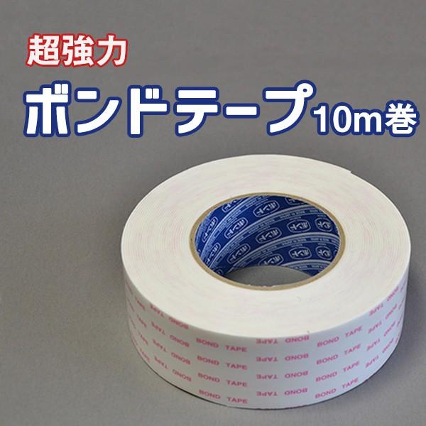 超強力ボンドテープ