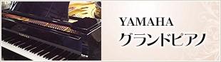 YAMAHAアップライトピアノ